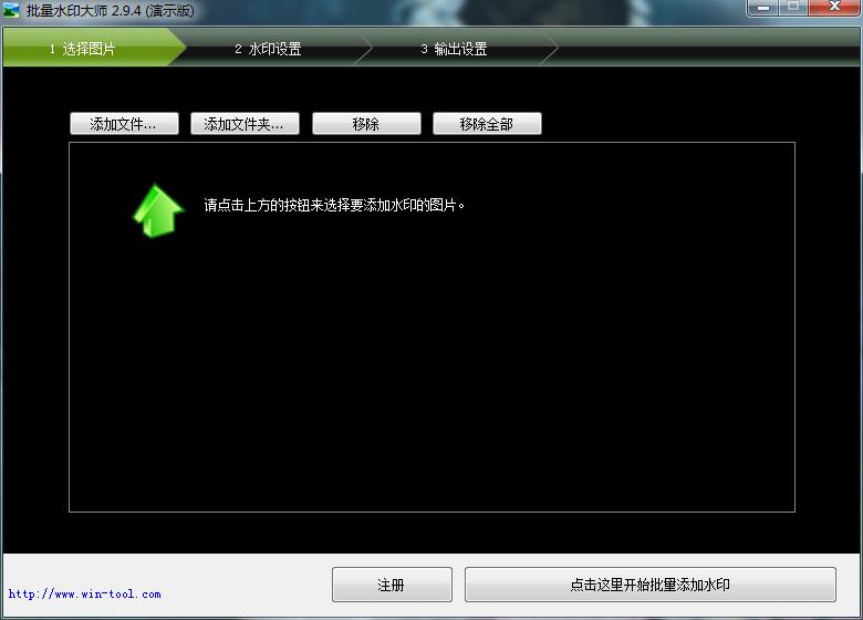 批量水印大师免费中文绿色版下载