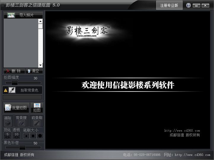 信捷抠图(影楼抠图软件)中文免费版下载