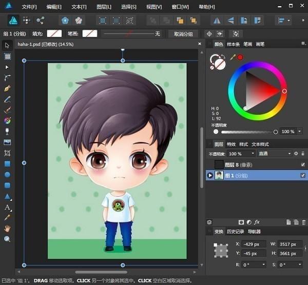 Affinity Designer(专业矢量图设计软件)官方最新中文版下载