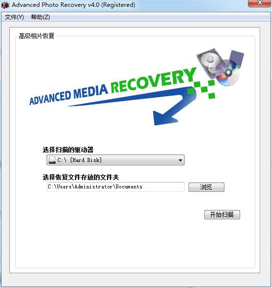 图片恢复大师免费中文破解版下载