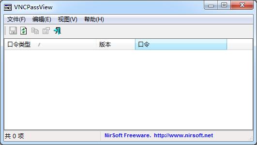 VNCPassView(VNC密码查看工具)免费中文版下载