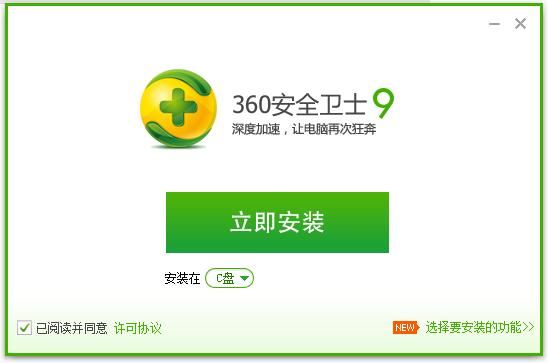360安全卫士经典版 V9.7.0.2033 官方电脑版下载