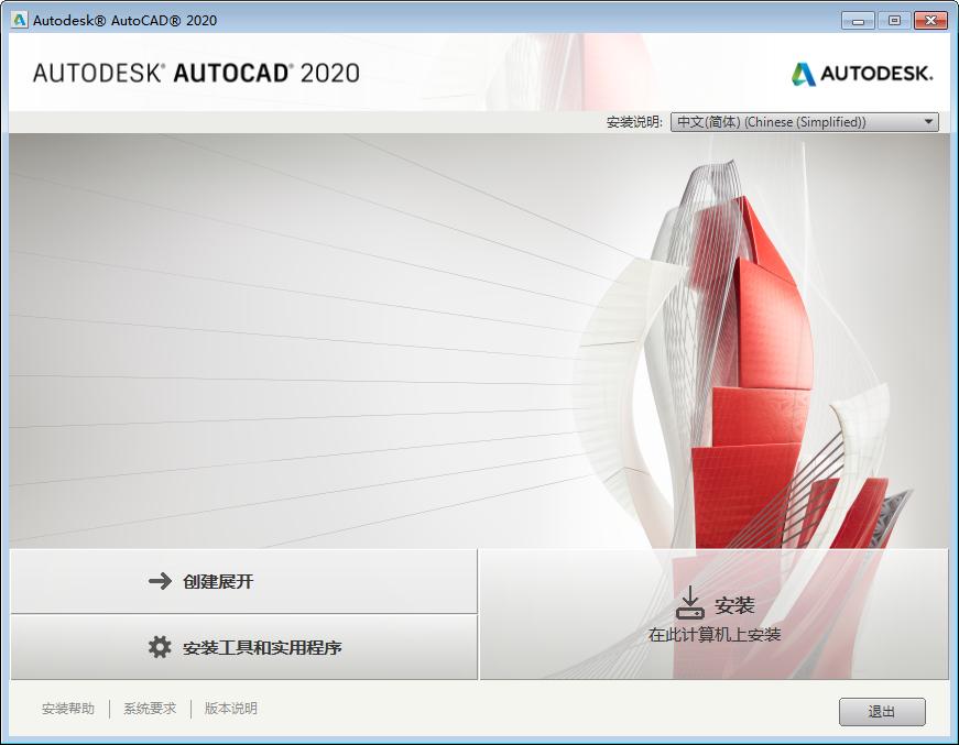 AutoCAD2020全系列(英文/简体中文/繁体)官方下载地址