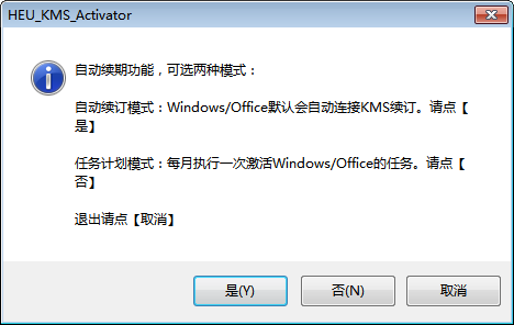 HEU KMS下载(win7/win10/office2010/office2013/office2016/office2019激活工具)