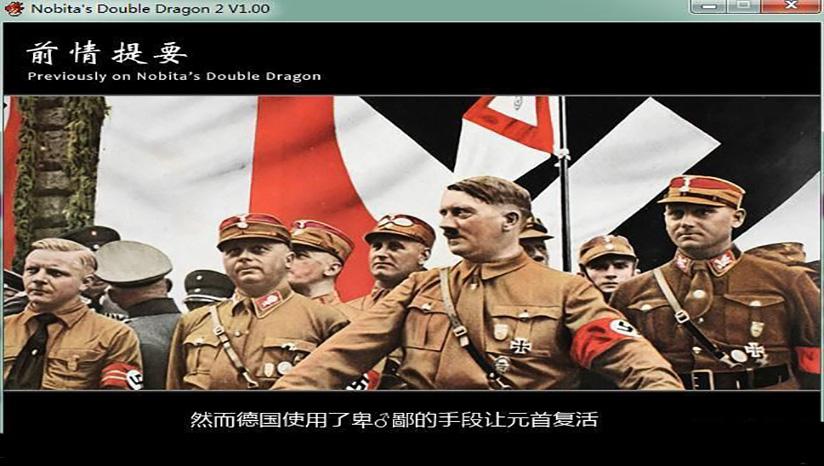 《野比大雄的双截龙2》简体中文免安装版下载