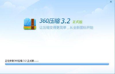 360压缩软件下载-360压缩电脑版下载