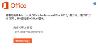 office2015破解版下载-office2015安装教程