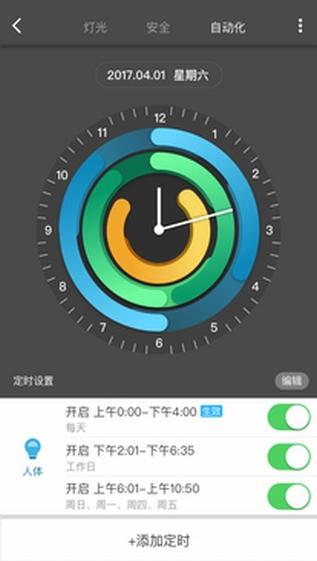 360智能管家app下载-360智能管家安卓版下载