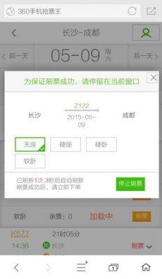360抢票浏览器安卓版下载-360抢票浏览器正式版下载