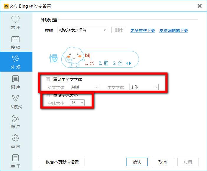 微软必应Bing输入法 1.6 官方PC电脑版下载