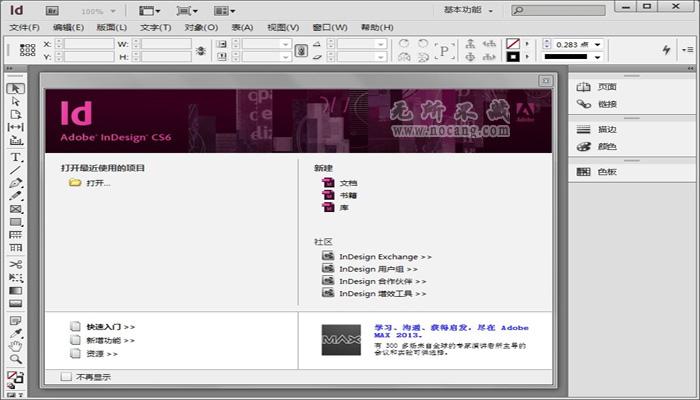 Adobe InDesign CS6简体中文绿色精简版免费下载