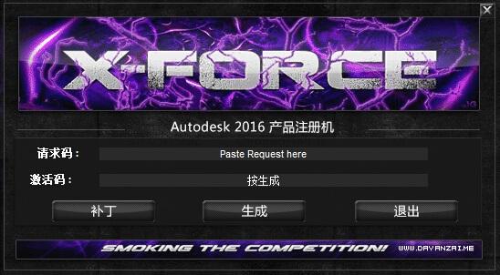 Autodesk 2016 全系列产品密钥及注册机下载(含AutoCAD/3DSMAX)