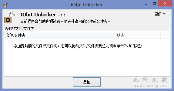 IObit Unlocker V1.1.0.0 简体中文安装版下载(文件删除不了就靠它)