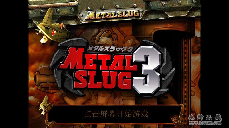 《合金弹头3》免安装中文硬盘版免费下载