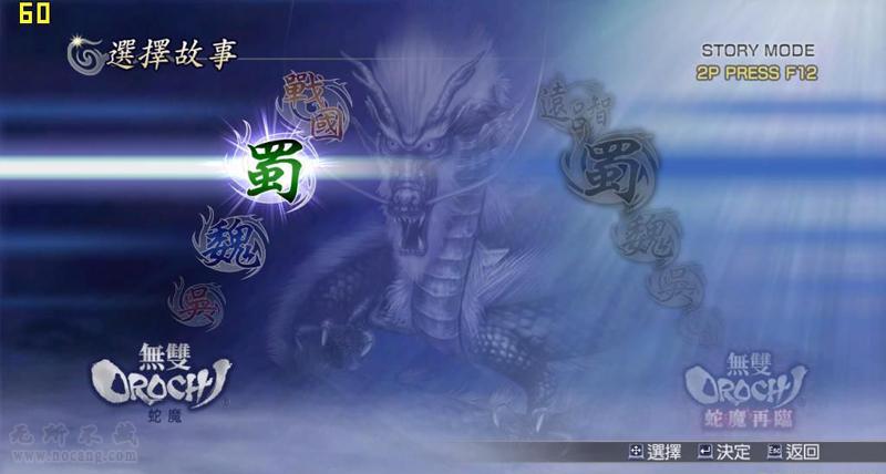 《无双大蛇Z》免安装繁体中文版免费下载(整合游侠免cd补丁)