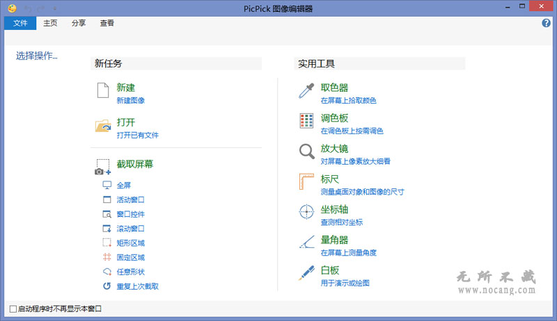 PicPick V4.0.4 简体中文绿色免费版下载(好用又免费截图软件)