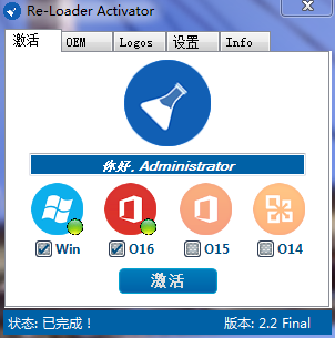 Re-Loader Activator官方最新中文版下载(win10/office2016一键激活工具)
