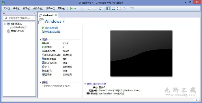 虚拟机VMware Workstation V11.1.1简体中文版下载(含激活序列号)
