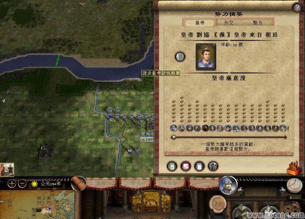 《汉之殇:全面战争》免安装简体中文硬盘版下载