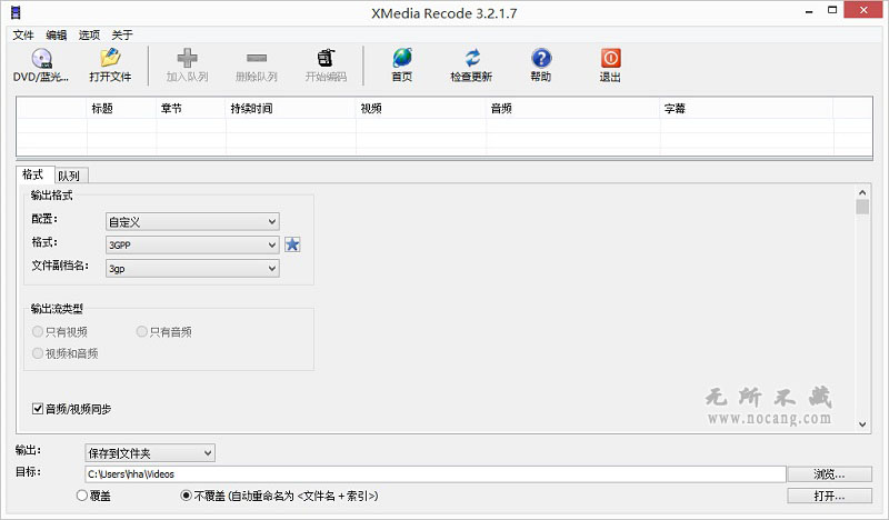 XMedia Recode(mp4转换器)免费中文绿色版下载
