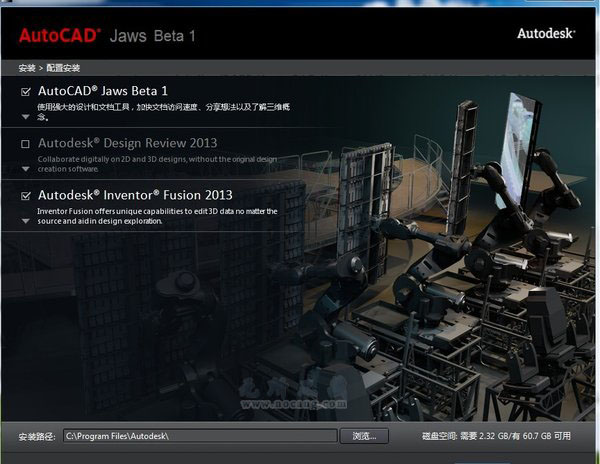 AutoCAD2013官方中文32位/64位免费破解版+cad2013注册机序列号密钥