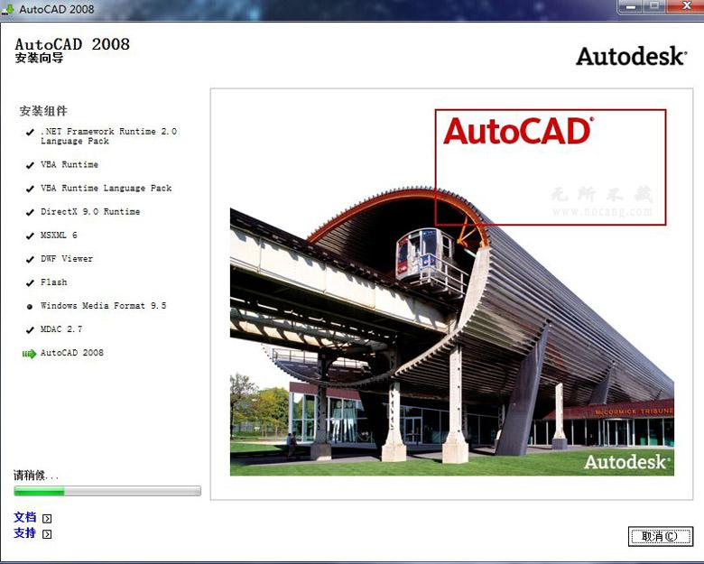 AutoCAD2008 64位简体中文免费破解版下载(含cad2008注册机序列号)