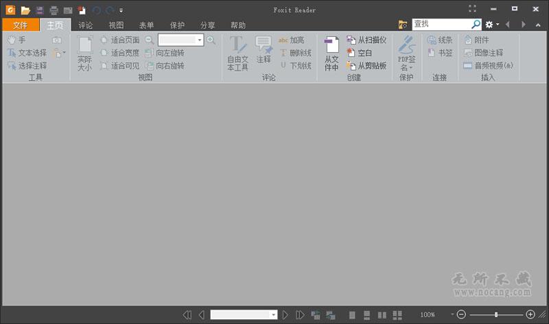 福昕PDF阅读器去广告中文增强版下载