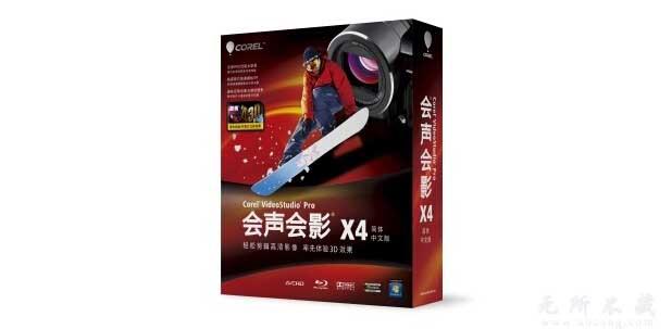 会声会影x4官方简体中文破解版下载_会声会影X4注册机下载