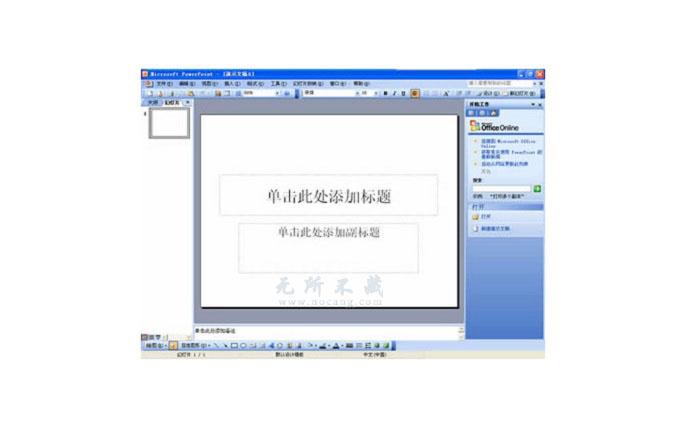 Microsoft Office 2003官方简体中文完整破解免费版下载(含安装密钥)