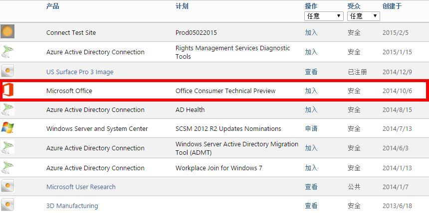 Office 2016技术预览版开放下载 任何人可加入测试