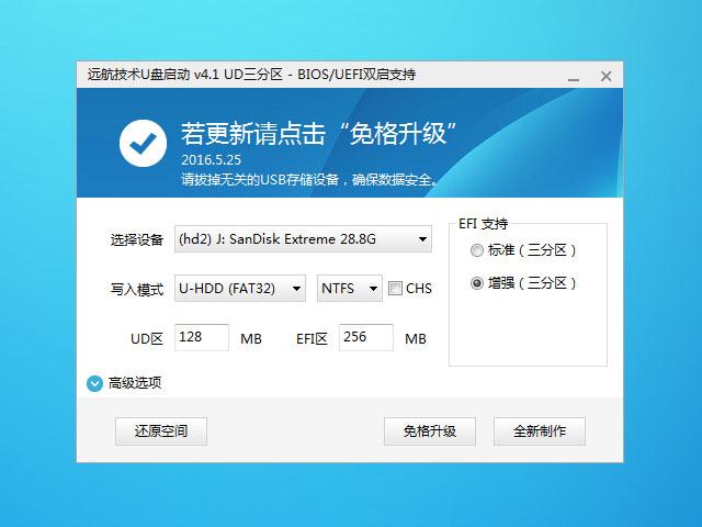 远航技术U盘启动盘制作工具免费版下载